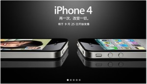 Apple iPhone 4 in China Comes Sept. 25th, Official Prices Announced
